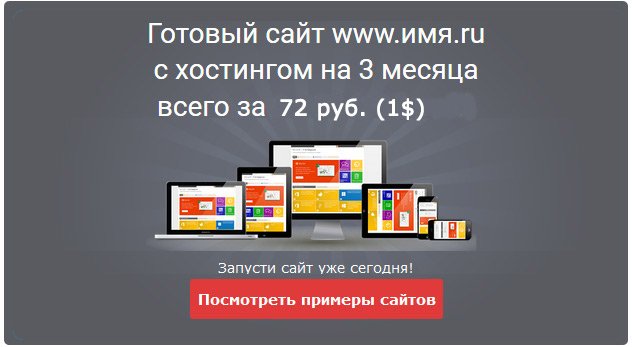 info регистрация домена